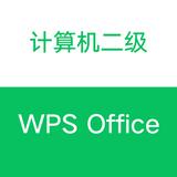 计算机二级WPS Office