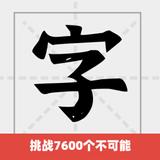 拼音识汉字-挑战7000个不可能