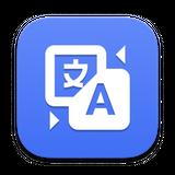 比译 - 便捷的翻译和词典应用