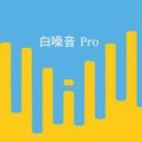 白噪音Pro