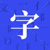 芝麻字典 - 汉字越查越简单