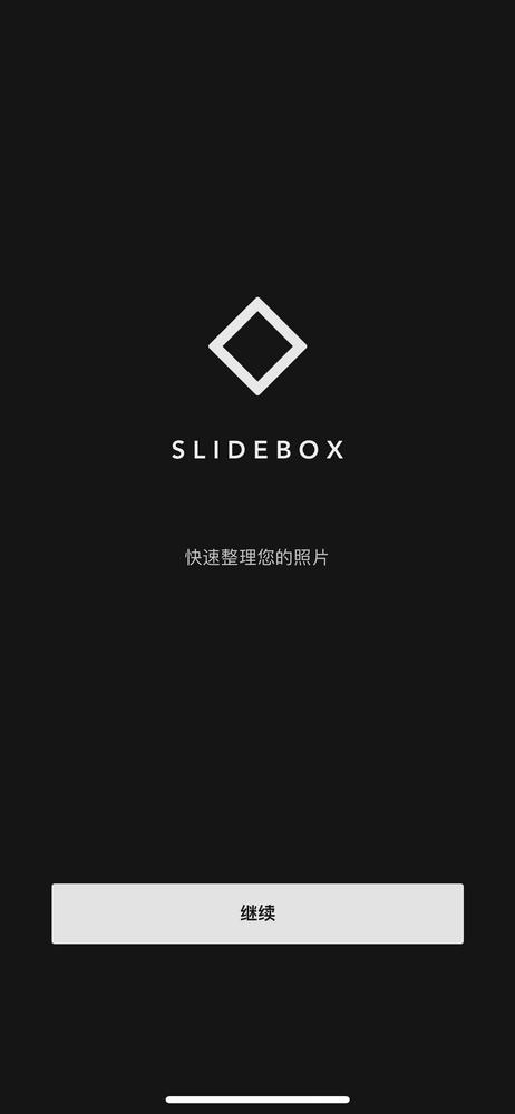 高效率整理你的手机相册「Slidebox」